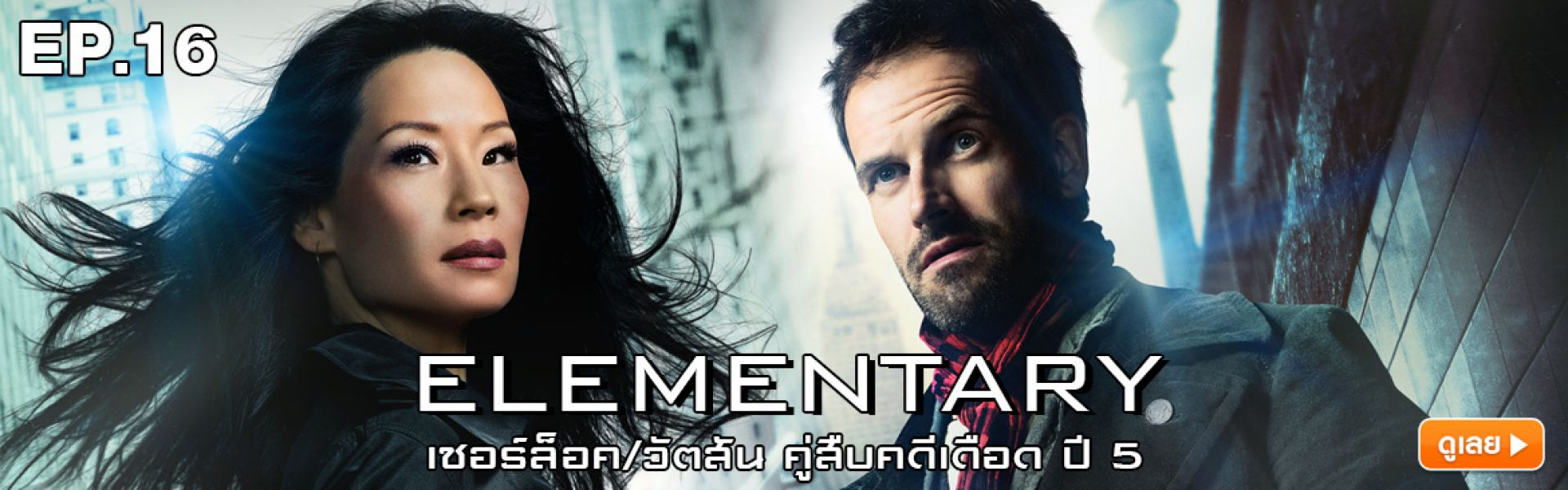 Elementary เชอร์ล็อค/วัตสัน คู่สืบคดีเดือด ปี 5 EP.16