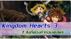 7 สิ่งที่ต้องทำก่อนเคลียร์เกม Kingdom Hearts 3