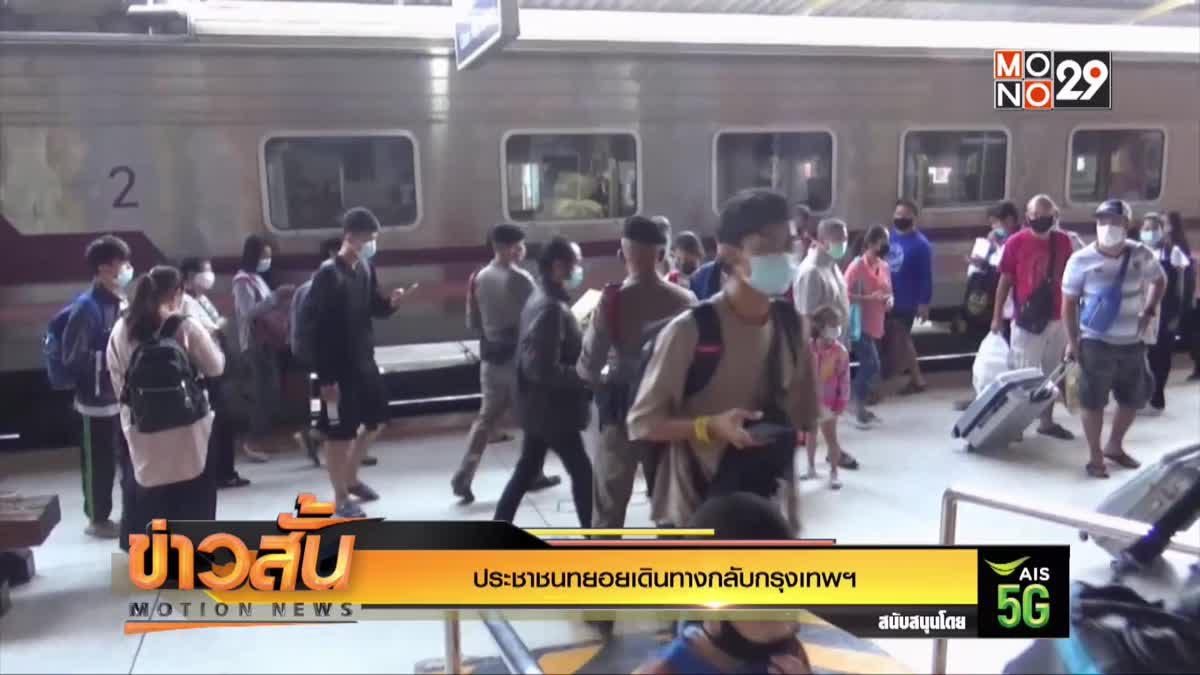 ประชาชนทยอยเดินทางกลับกรุงเทพฯ