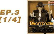 Roommate The Series EP.03 [1/4] ตอน ความหลงกับความรัก