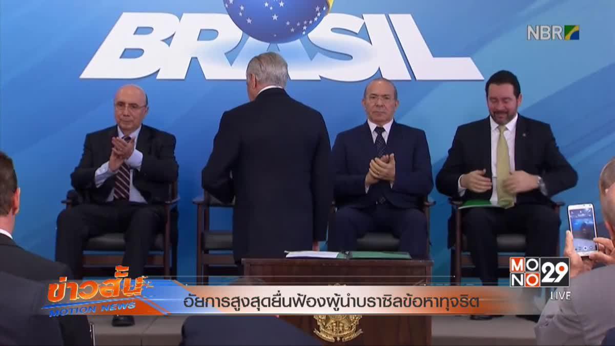 อัยการสูงสุดยื่นฟ้องผู้นำบราซิลข้อหาทุจริต