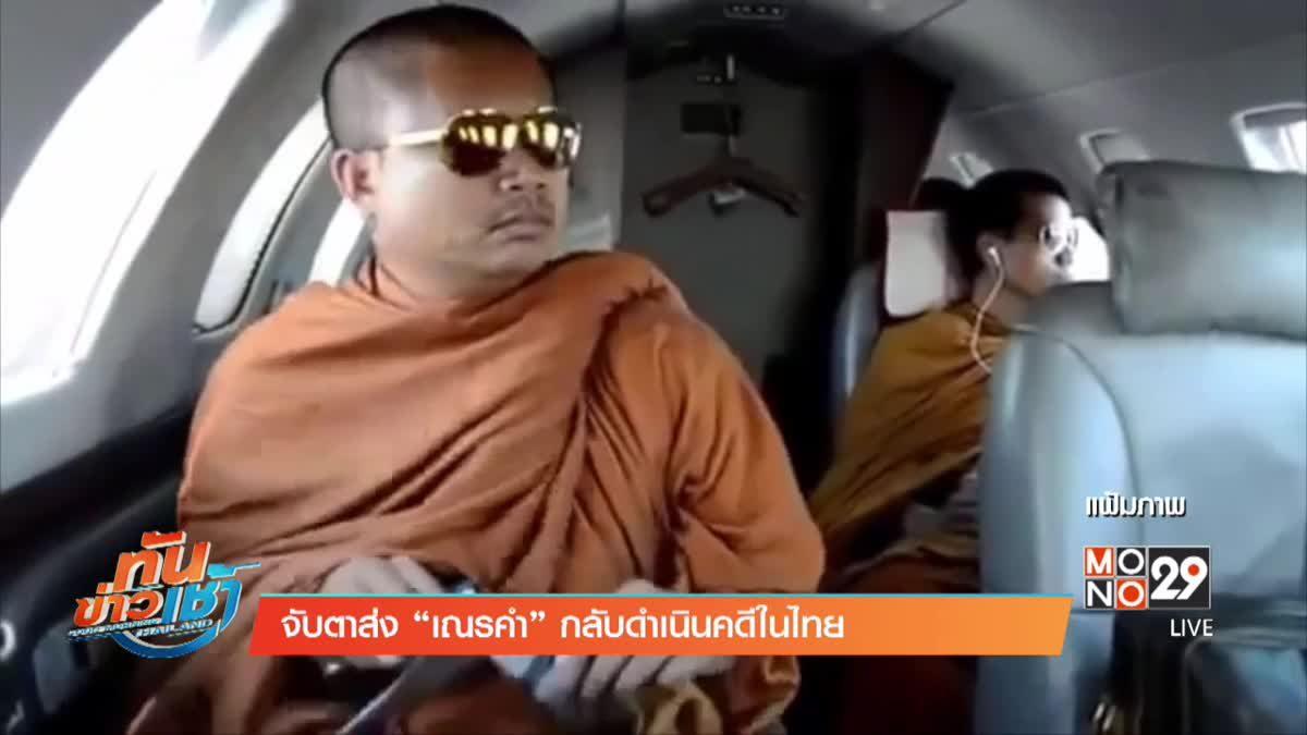 """จับตาส่ง """"เณรคำ"""" กลับดำเนินคดีในไทย"""