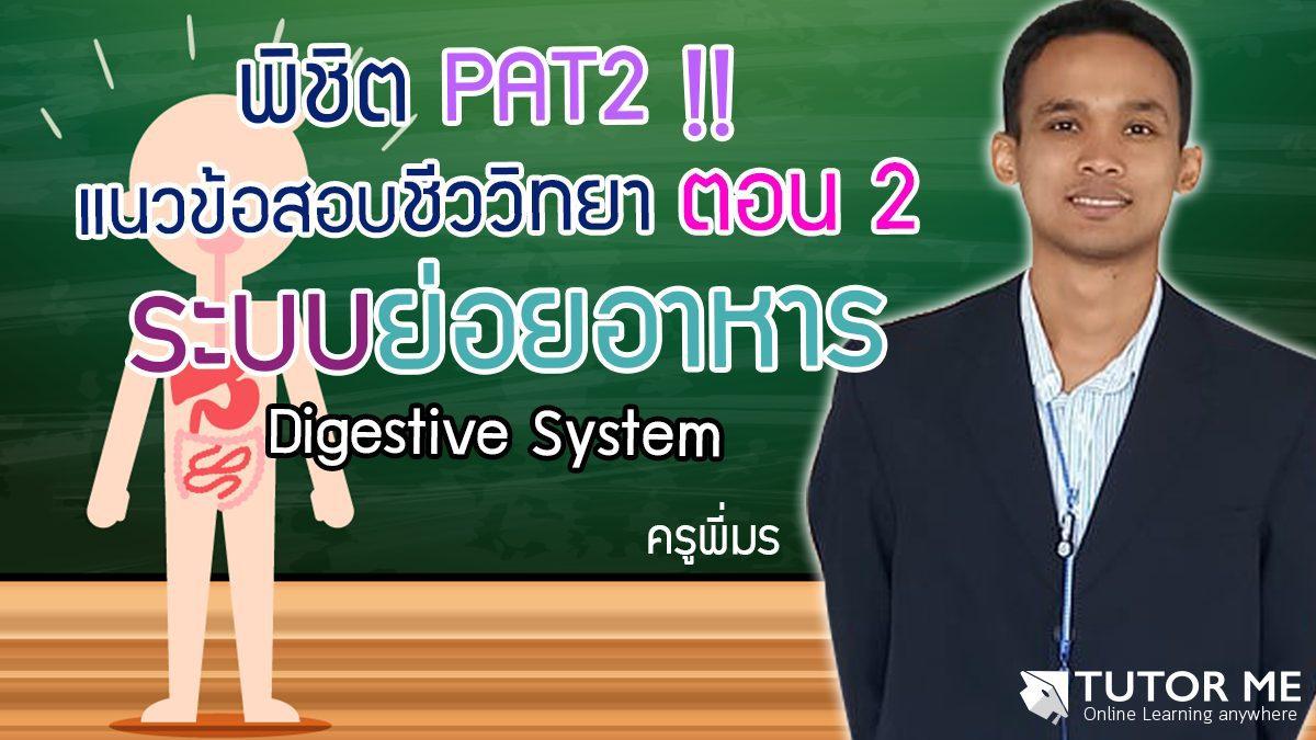 พิชิตแนวข้อสอบชีววิทยา PAT 2 ตอนที่ 2 การย่อยอาหาร Digestive System