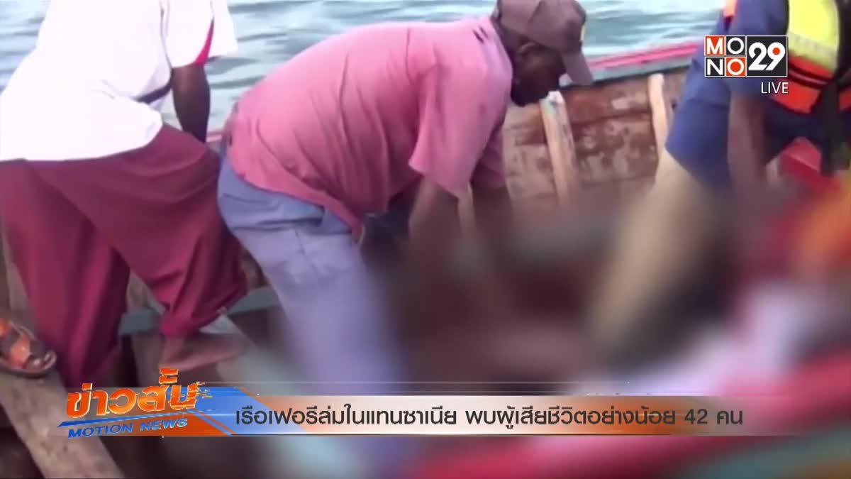 เรือเฟอรีล่มในแทนซาเนีย พบผู้เสียชีวิตอย่างน้อย 42 คน