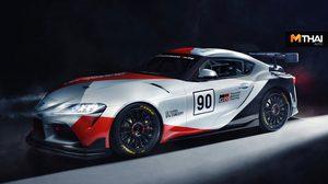 Toyota GR Supra GT4 Concept รถต้นแบบ พร้อมลุยทุกสนามแข่ง