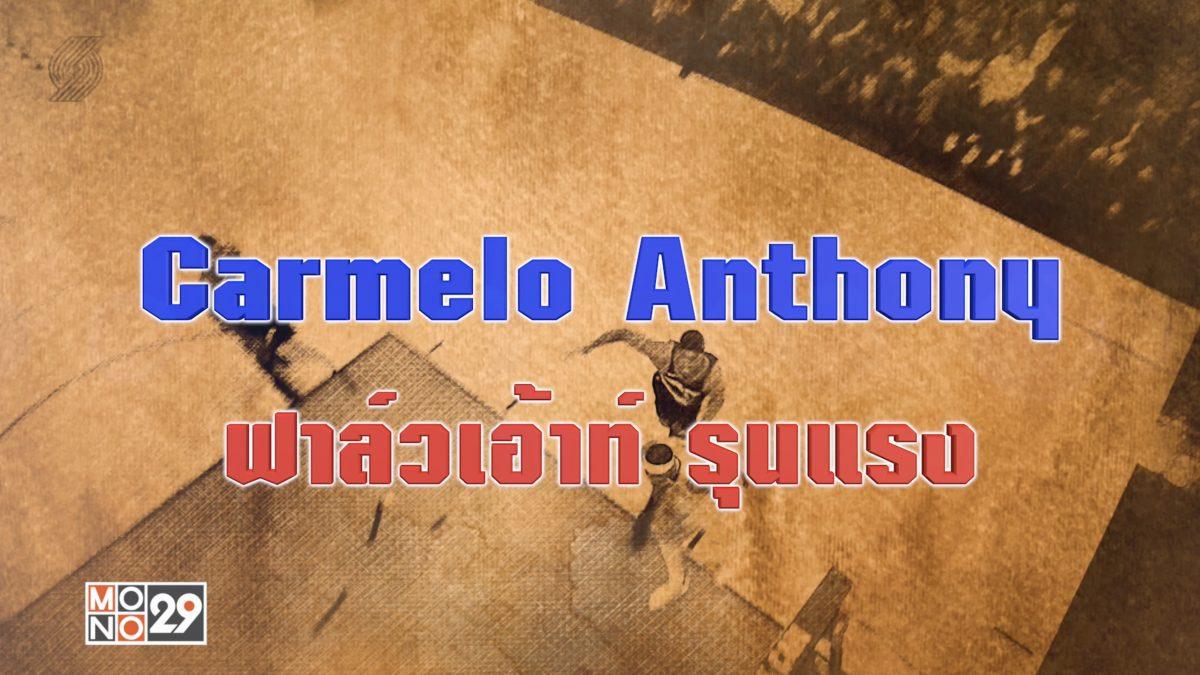 เจตนา? : ไปดูกันชัดๆ กับจังหวะ Carmelo Anthony ฟาล์วเอ้าท์ รุนแรง