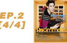 Roommate The Series EP2 [4/4] ตอน รักหลอกๆ หยอกเล่นๆ