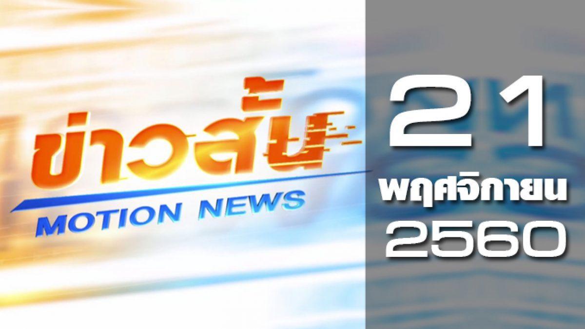 ข่าวสั้น Motion News Break 3 21-11-60