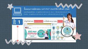 ขั้นตอนการสมัครสอบ GAT/PAT ปีการศึกษา 2564
