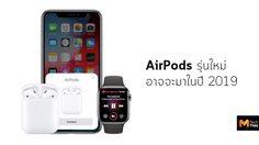 นักวิเคราะห์เผย Apple อาจจะปล่อย Airpods รองรับ Wireless ชาร์จในปี 2019