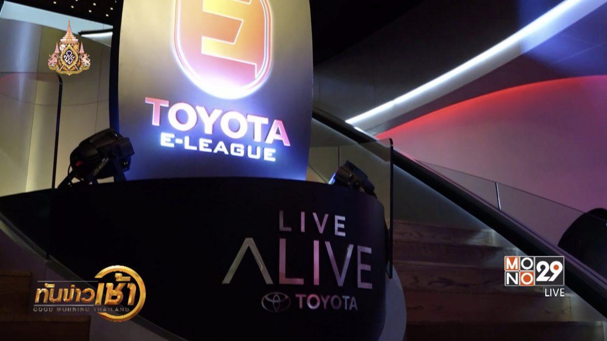 """""""สมาคมฟุตบอลฯ"""" จับมือ """"โตโยต้า"""" เปิด ศึก Toyota E-League 2019"""