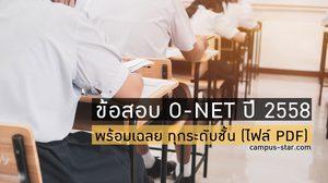 ข้อสอบ O-NET ปี 2558 พร้อมเฉลย