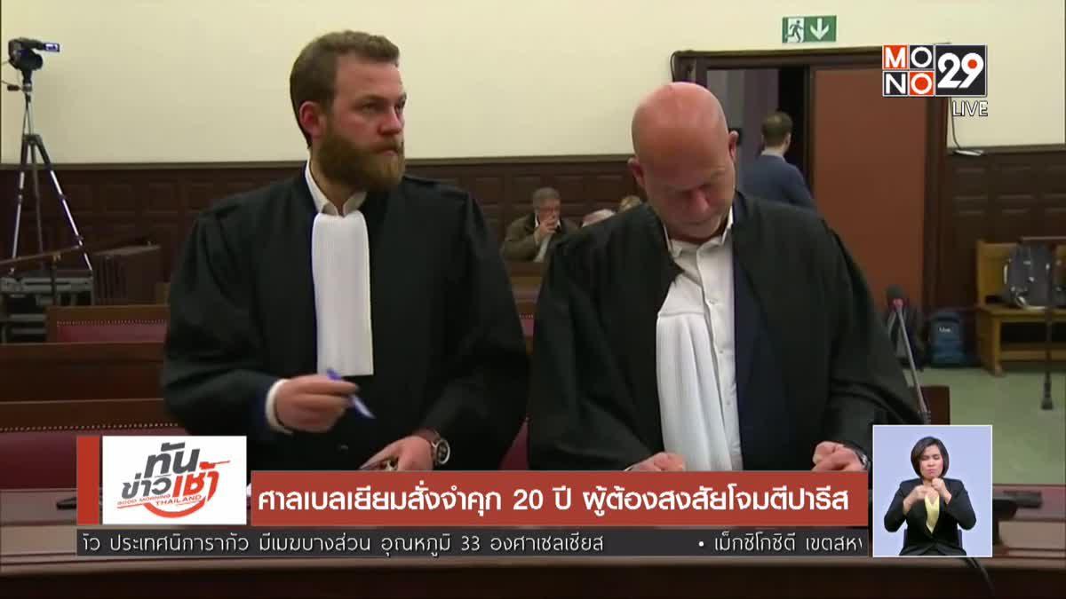 ศาลเบลเยียมสั่งจำคุก 20 ปี ผู้ต้องสงสัยโจมตีปารีส