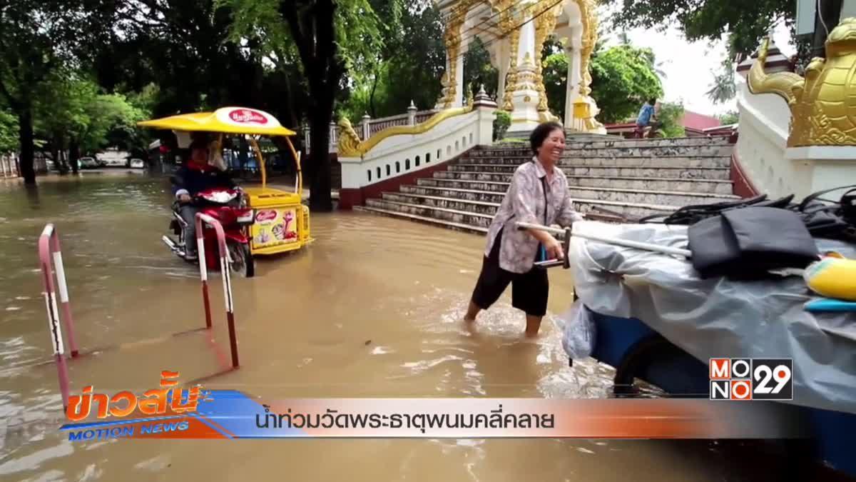 น้ำท่วมวัดพระธาตุพนมคลี่คลาย