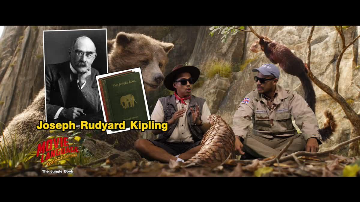 Movie Language ซีนเด็ดภาษาหนัง The Jungle Book เมาคลีลูกหมาป่า