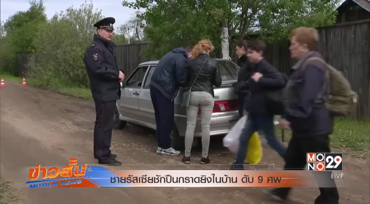 ชายรัสเซียชักปืนกราดยิงในบ้าน ดับ 9 ศพ