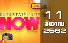 Entertainment Now 11-12-62