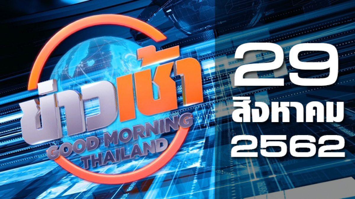 ข่าวเช้า Good Morning Thailand 29-08-62