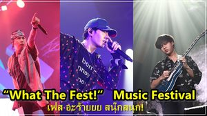 "วัยรุ่นไทยร่วมมันส์ ใน ""What The Fest!"" คับคั่งพารากอน ฮอลล์!!"