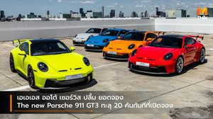 เอเอเอส ออโต้ เซอร์วิส ปลื้ม ยอดจอง The new Porsche 911 GT3 ทะลุ 20 คันทันทีที่เปิดจอง