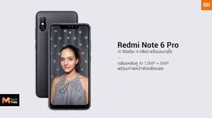 เปิดตัว Xiaomi Redmi Note 6 Pro สุดยอดประสบการณ์เซลฟี่ พร้อมกับแบตเตอรี่สุดอึดในราคาที่เอื้อมถึง