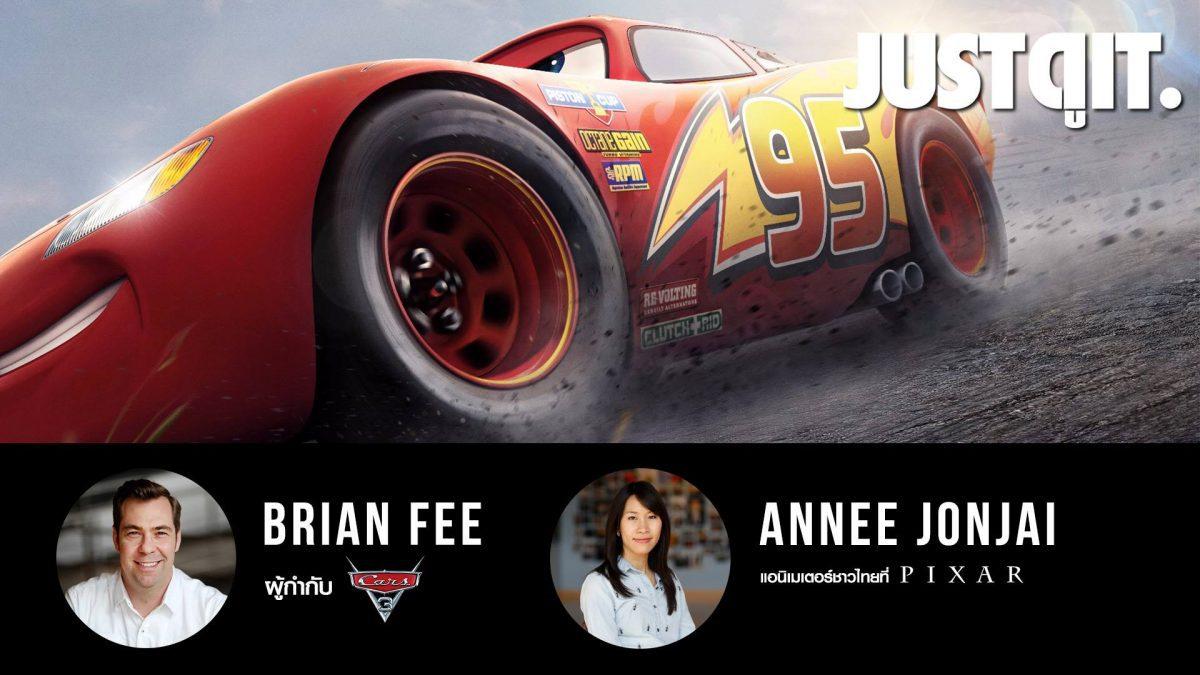 JUST ASK! ผู้กำกับ Cars 3 และแอนิเมเตอร์ชาวไทยที่ Pixar #JUSTดูIT