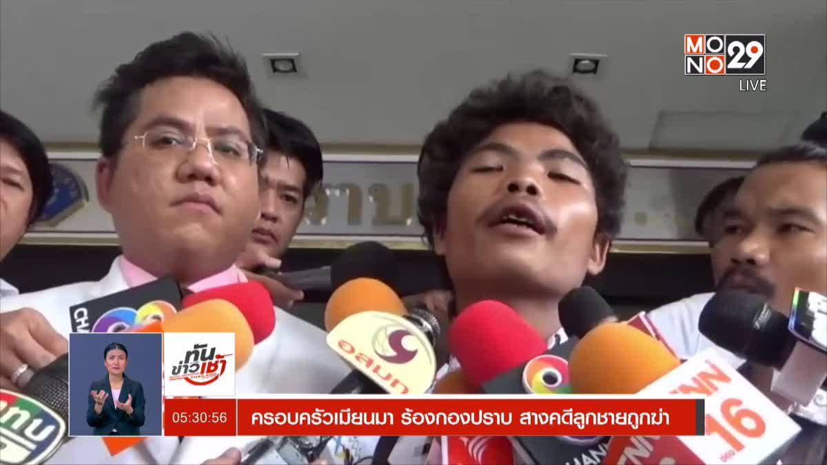 ครอบครัวเมียนมา ร้องกองปราบ สางคดีลูกชายถูกฆ่า