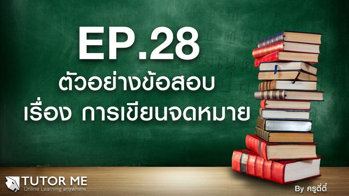 EP 28 ตัวอย่างข้อสอบ เรื่อง การเขียนจดหมาย