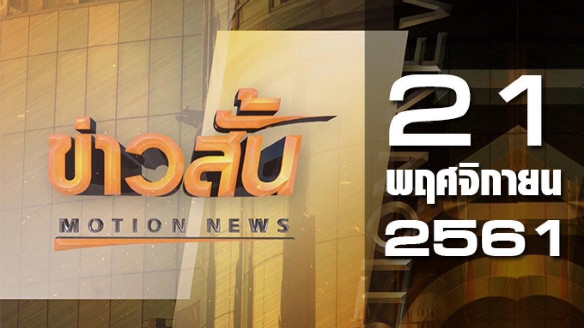 ข่าวสั้น Motion News Break 2 21-11-61