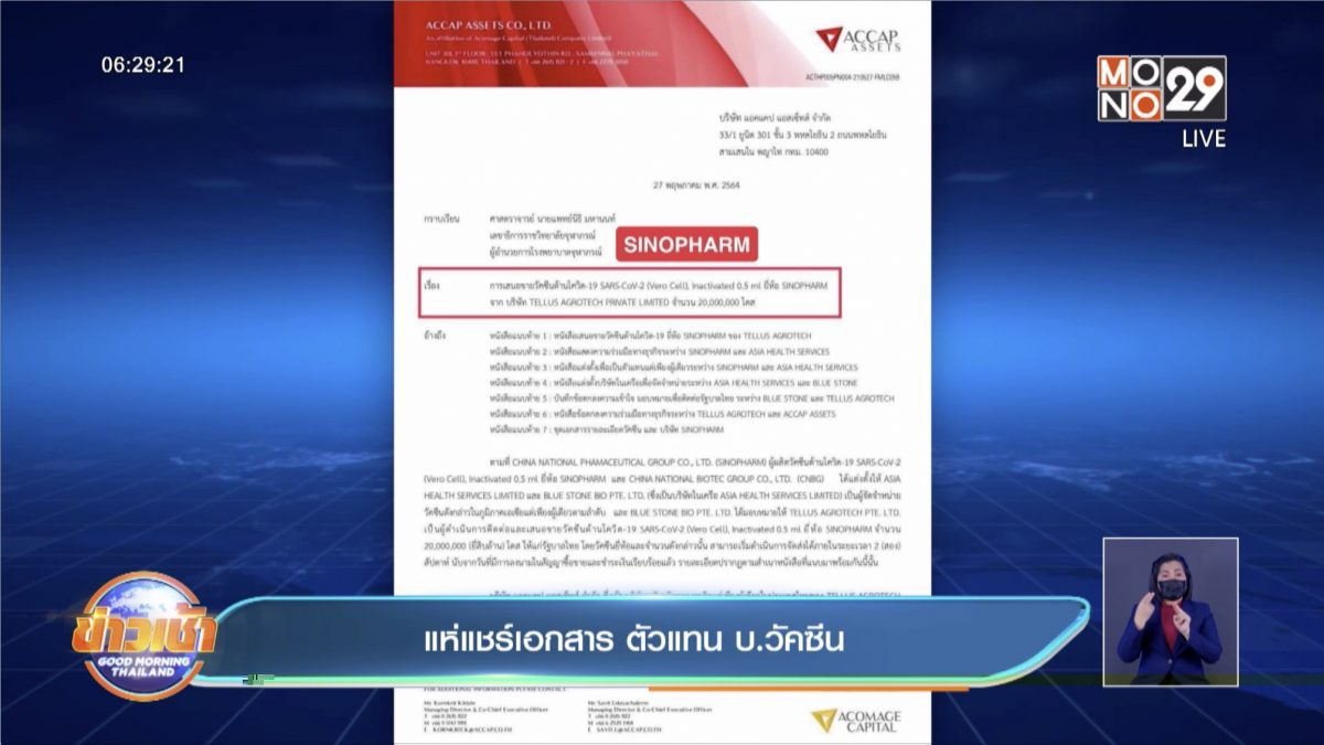 แห่แชร์เอกสาร ตัวแทน บ.วัคซีน