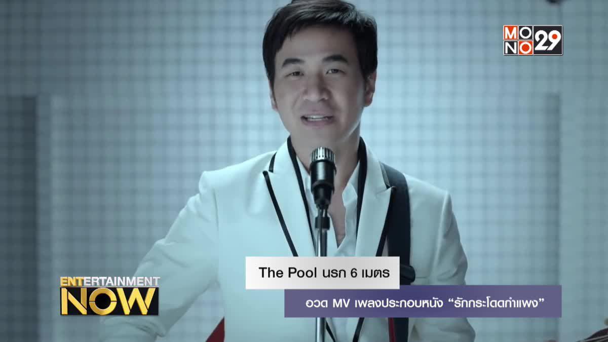 """The Pool นรก 6 เมตร อวด MV เพลงประกอบหนัง """"รักกระโดดกำแพง"""""""