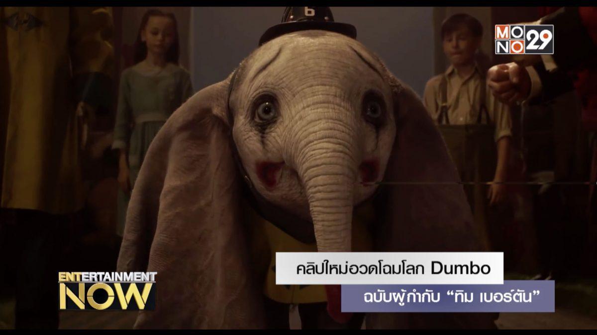 """คลิปใหม่อวดโฉมโลก Dumbo ฉบับผู้กำกับ """"ทิม เบอร์ตัน"""""""