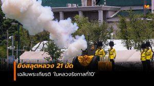 ยิงสลุตหลวง 21 นัด เพื่อเฉลิมพระเกียรติ 'ในหลวงรัชกาลที่10'