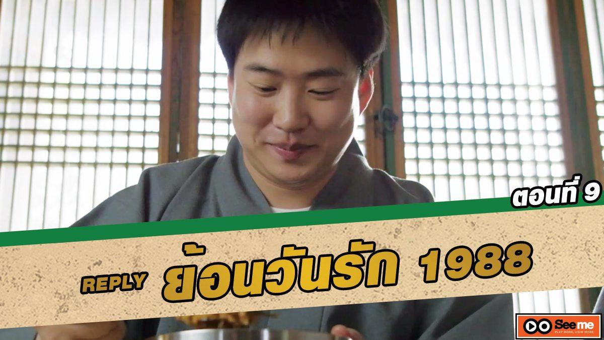 ย้อนวันรัก 1988 (Reply 1988) ตอนที่ 9 ของที่จองบงชอบนอกจากรามยอน [THAI SUB]
