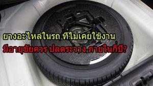 ยางอะไหล่ในรถ ที่ไม่เคยใช้งานมีอายุขัยควร ปลดระวาง ภายในกี่ปี?