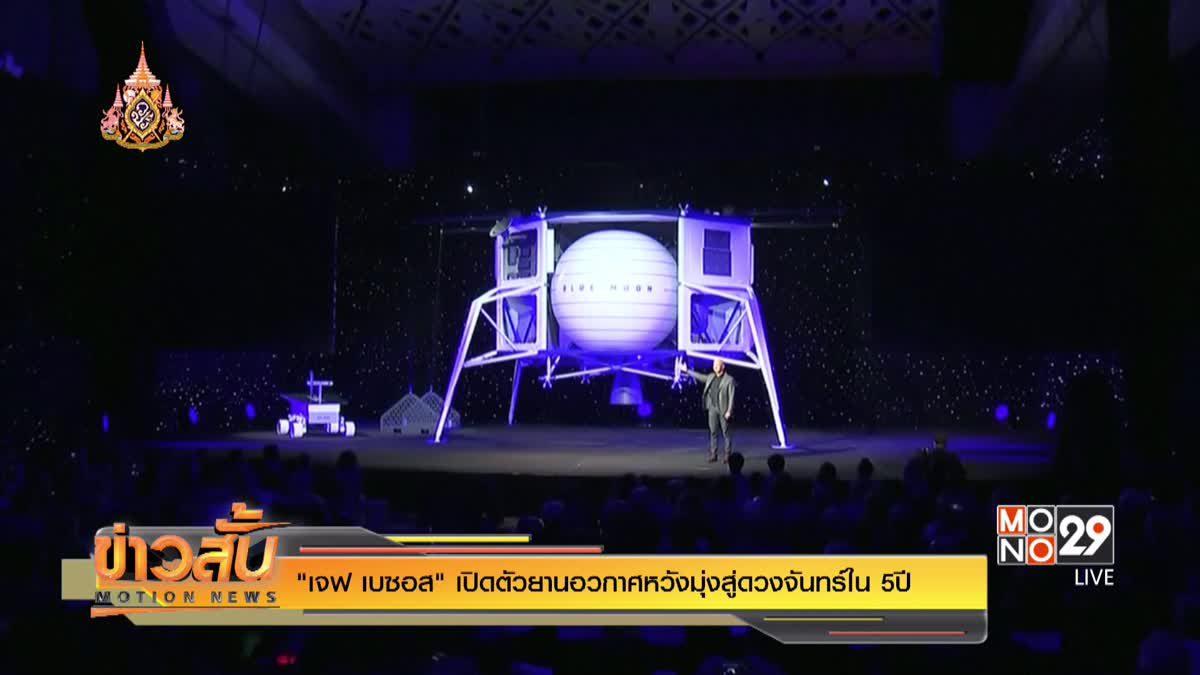 เจฟ เบซอส เปิดตัวยานอวกาศหวังมุ่งสู่ดวงจันทร์ใน 5 ปี