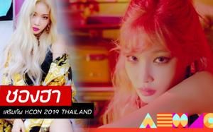 เปิดไลน์อัพชุดที่ 3! ชองฮา นำทีมสมทบ KCON 2019 THAILAND