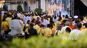 รัฐบาลเชิญชวนแต่งกายสีเหลือง น้อมรำลึกวันคล้ายวันสวรรคตรัชกาลที่ 9