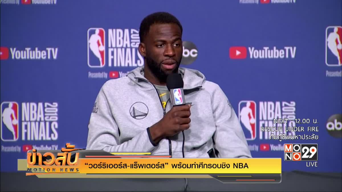 """""""วอร์ริเออร์ส-แร็พเตอร์ส"""" พร้อมทำศึกรอบชิง NBA"""
