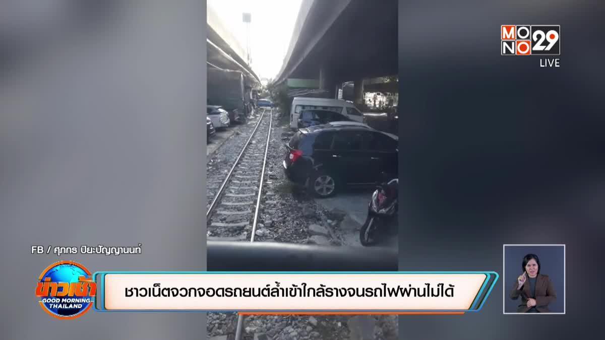 จวกยับ พฤติกรรมจอดรถสุดมักง่าย รถไฟทั้งขบวน แล่นผ่านไปไม่ได้