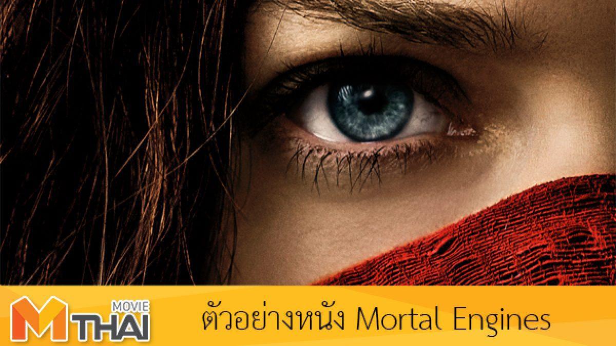 ตัวอย่างหนัง Mortal Engines สมรภูมิล่าเมือง: จักรกลมรณะ