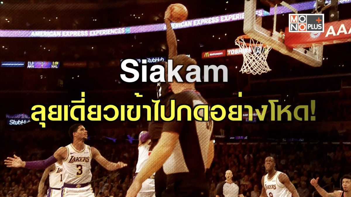 Siakam ลุยเดี่ยวเข้าไปกดอย่างโหด!