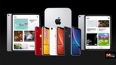 สรุปข้อมูลผลิตภัณฑ์ Apple ที่อาจจะมาในเดือนตุลาคมนี้