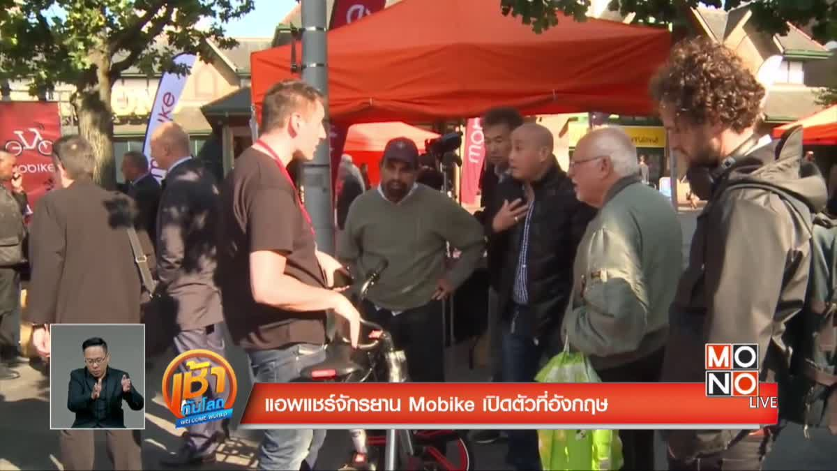 แอพพ์แชร์จักรยาน Mobike เปิดตัวที่อังกฤษ