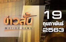 ข่าวสั้น Motion News Break 3 19-02-63
