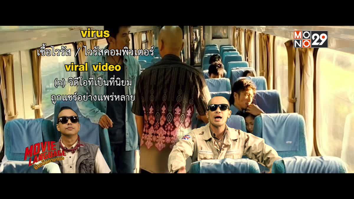 Movie Language ซีนเด็ดภาษาหนัง จากภาพยนตร์เรื่อง The Viral Factor
