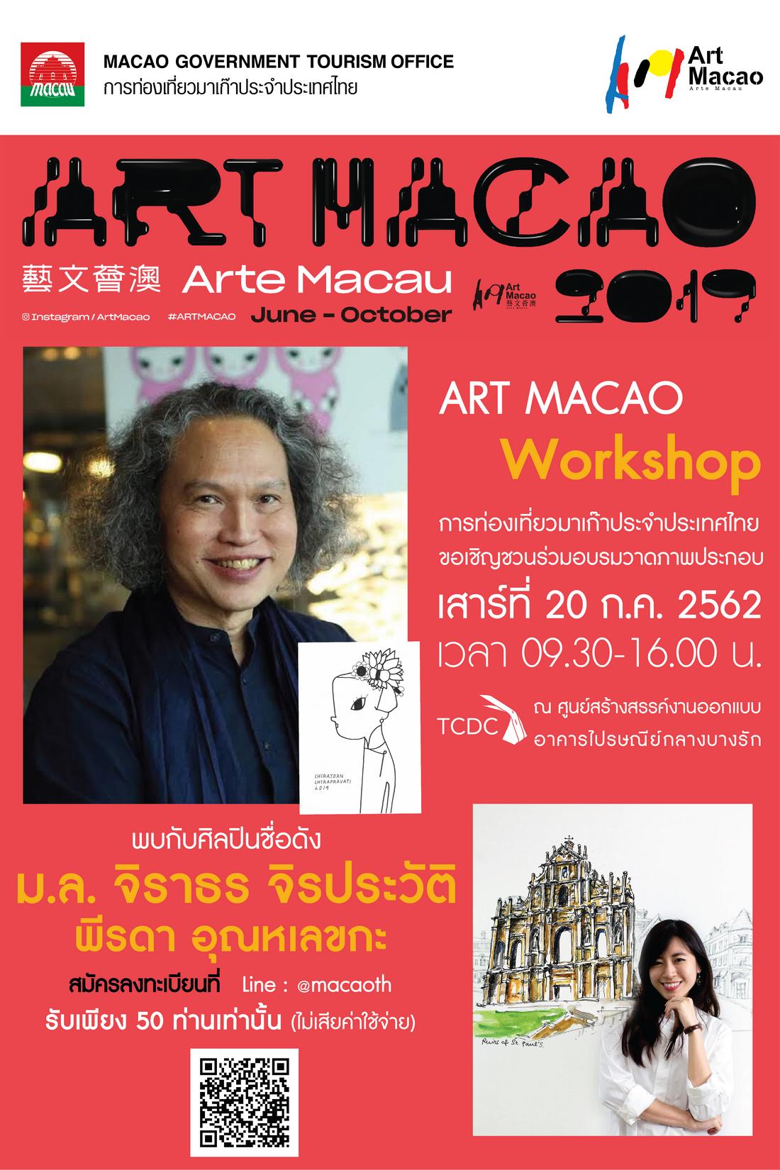 """การท่องเที่ยวมาเก๊าประจำประเทศไทย จัดกิจกรรม """"Art Macao Workshop"""" ร่วมสัมผัสถึงงานเทศกาลศิลปะแห่งมาเก๊า"""