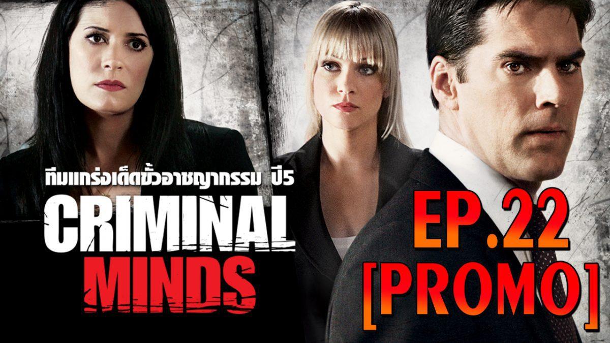 Criminal Minds ทีมแกร่งเด็ดขั้วอาชญากรรม ปี 5 EP.22 [PROMO]