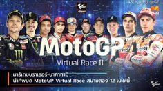 มาร์เกซบราเธอร์-นาคากามิ นำทัพบิด MotoGP Virtual Race สนามสอง 12 เม.ย.นี้