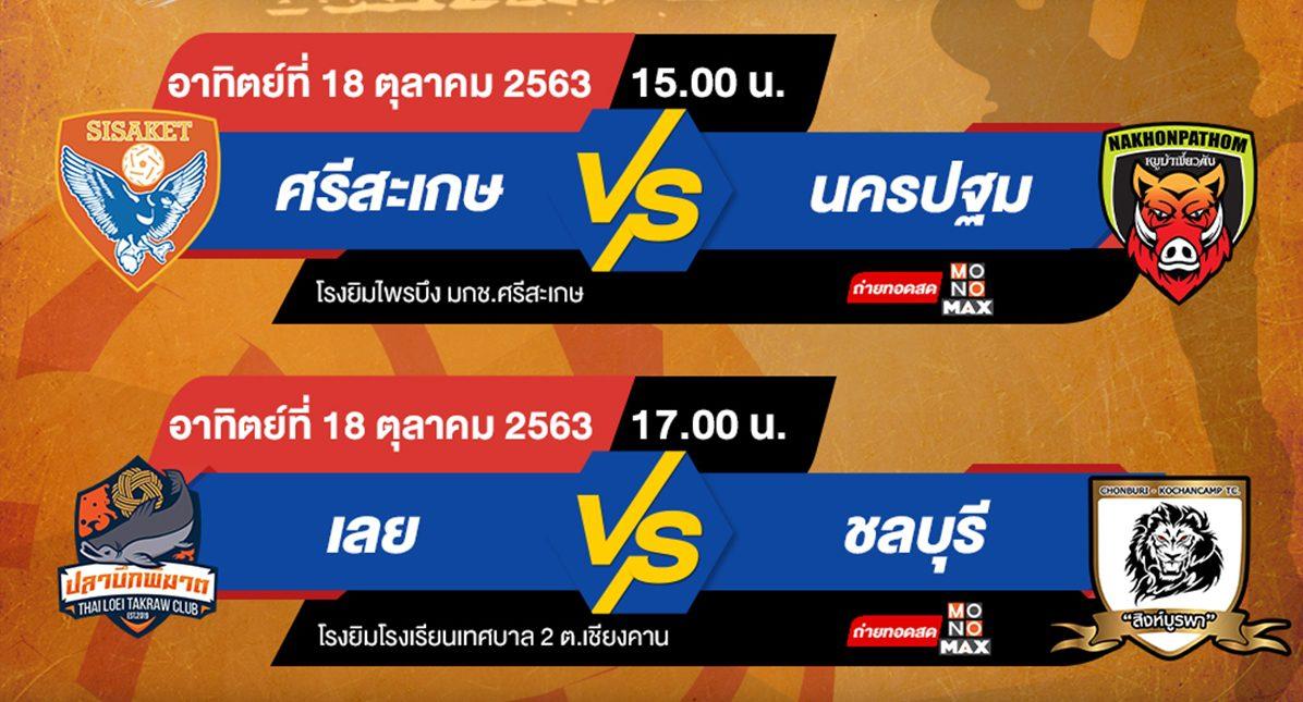 โปรแกรมการแข่งตะกร้อ คู่วันอาทิตย์ ที่ 18 ตุลาคม 2563 ชมสดผ่าน MONOMAX